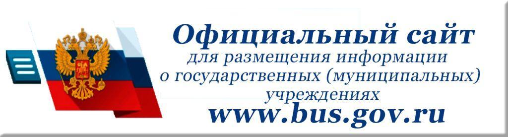 Официальный сайт для размещения информации