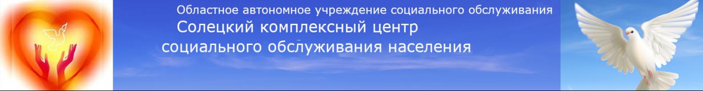 """ОАУСО """"Солецкий КЦСО"""""""